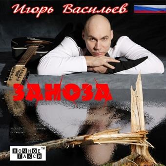 Игорь Васильев «Заноза» (2016 г.)