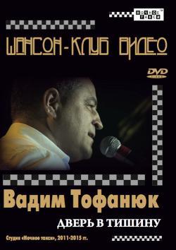 Вадим Тофанюк «Дверь в тишину» (2016 г.)