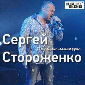 Сергей Стороженко «Письмо матери» (2016 г.)