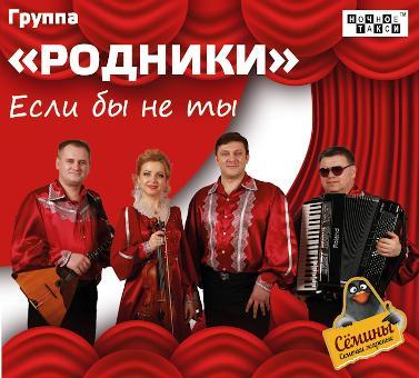 Группа «Родники» «Если бы не ты» (2016 г.)