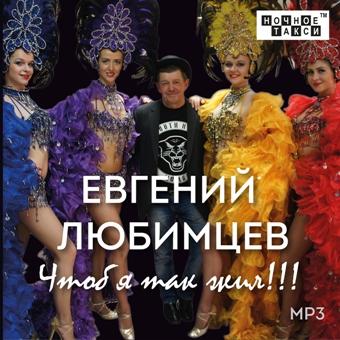 Евгений Любимцев «Чтоб я так жил!!!» (2016 г.) MP3