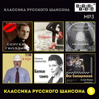«Классика русского шансона - 5». MP3 (2016 г.)