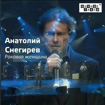 Анатолий Снегирев «Роковая женщина» (2016 г.)