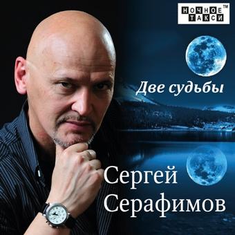 Сергей Серафимов «Две судьбы» (2016 г.)