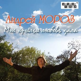 Андрей Мороз «Мне крылья любовь дала» (2016 г.)