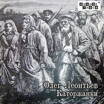 Олег Леонтьев «Каторжанки» (2016 г.)
