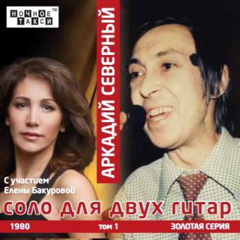 А. Северный «Соло для двух гитар». С участием Е. Бакуровой (2016 г.)