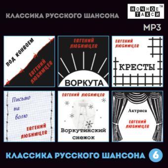 «Классика русского шансона 6». MP3 (2016 г.)