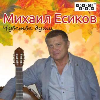 Есиков «Чувства души» (2016 г.)
