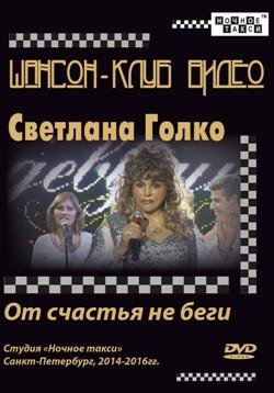 Светлана Голко «От счастья не беги». (2016 г.)