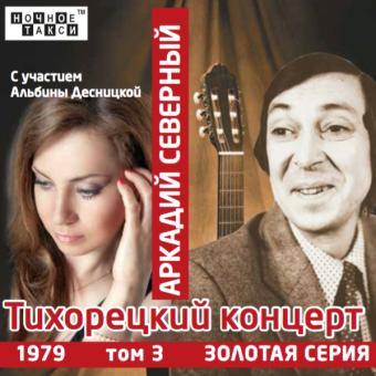 Аркадий Северный «Тихорецкий концерт». С участием А. Десницкой (2016 г.)