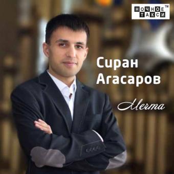 Сиран Агасаров. «Мечта» (2017 г.)