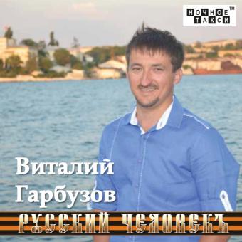 Виталий Гарбузов. «Русский человек» (2017 г.)
