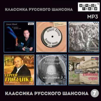Классика русского шансона - 7 MP3 (2017 г.)