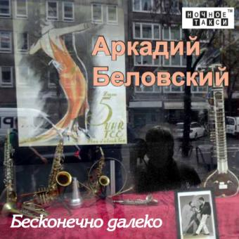 Аркадий Беловский «Бесконечно далеко» (2017 г.)