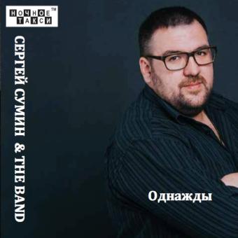 Сергей Сумин. «Однажды». (2017 г.)