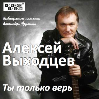 Алексей Выходцев «Ты только верь»  (2017 г.)