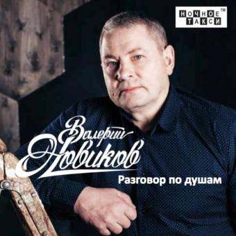 Валерий Новиков «Разговор по душам»  (2017 г.)