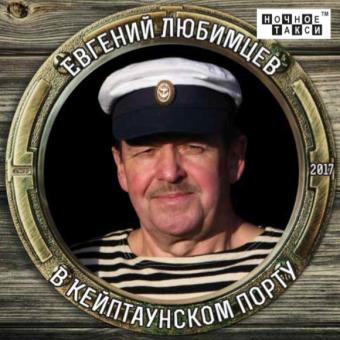 Евгений Любимцев «В Кейптаунском порту»  (2017 г.)
