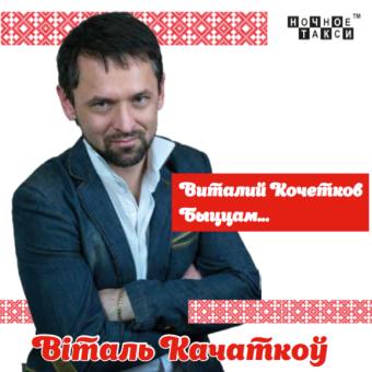 Виталий Кочетков «Быццам…» (2017 г.)