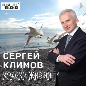 Сергей Климов «Краски жизни» (2017 г.)