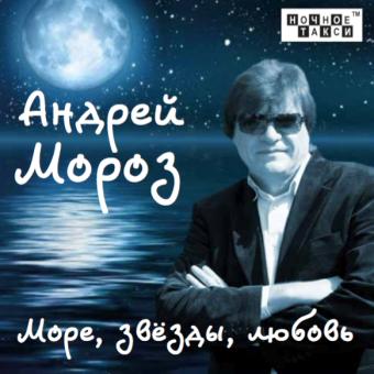 Андрей Мороз «Море, звезды, любовь»  (2017 г.)