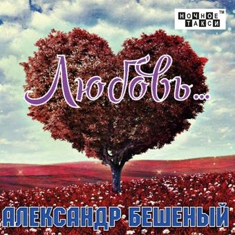 Александр Бешеный «Любовь»  (2017 г.)