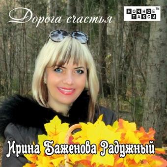 Ирина Баженова Радужный «Дорога счастья» (2017 г.)