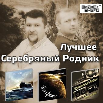 Серебряный Родник «Лучшее»  (2017 г.)