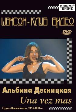 Альбина Десницкая «Una vez mas»  (2017 г.)