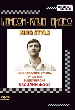 Василий Фоос «KING STYLE» (2017 г.)