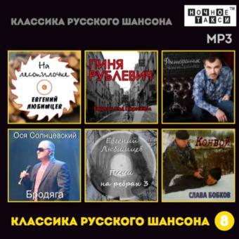 Классика русского шансона - 8 MP3 (2017 г.)