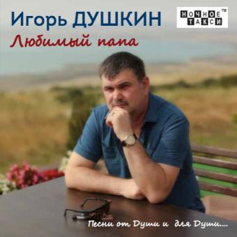 Игорь Душкин «Любимый папа»  (2017 г.)