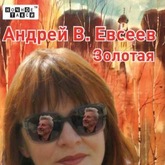 Андрей В. Евсеев «Золотая»  (2017 г.)
