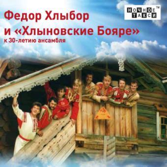 Федор Хлыбор и «Хлыновские Бояре» (2017 г.)