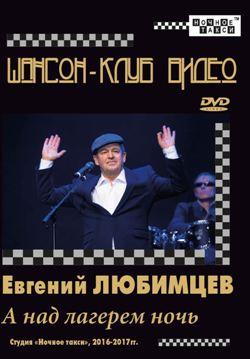 Евгений Любимцев «А над лагерем ночь» (2017 г.)