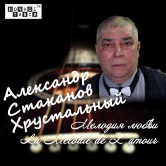Александр Стаканов Хрустальный «Мелодия любви» (2017 г.)