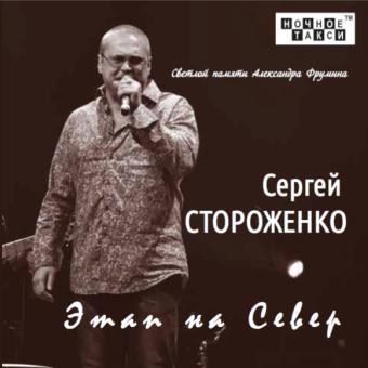 Сергей Стороженко «Этап на Север» (2017 г.)
