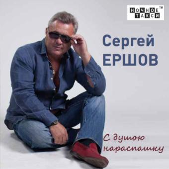 Сергей Ершов «С душою нараспашку» (2017 г.)