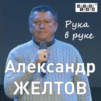 Александр Желтов «Рука в руке» (2017 г.)