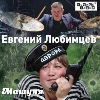 Евгений Любимцев «Машуня»  (2018 г.)