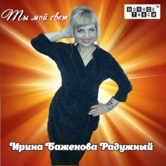 Ирина Баженова Радужный «Ты мой свет» (2018 г.)