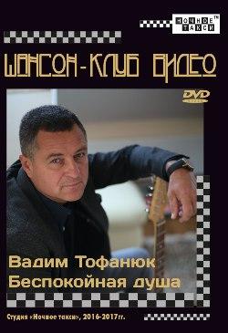 Вадим Тофанюк «Беспокойная душа»  (2018 г.)