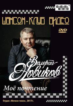 Валерий Новиков «Мое почтение» (2018 г.)