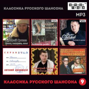 Классика русского шансона - 9 MP3 (2018 г.)