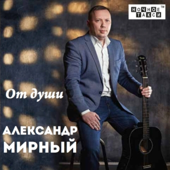 Александр Мирный «От души» (2018 г.)