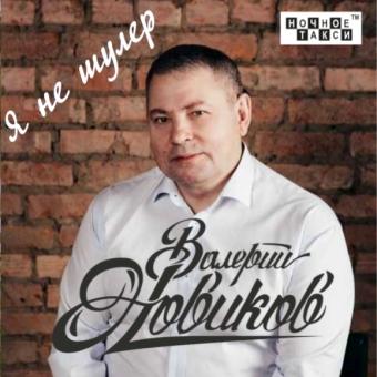 Валерий Новиков «Я не шулер» (2018 г.)