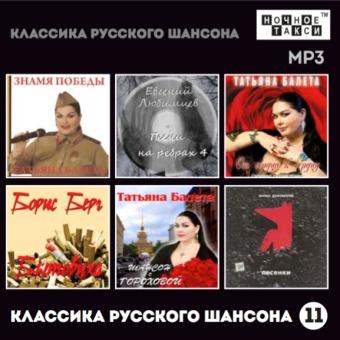 Классика русского шансона - 11 MP3 (2018 г.)