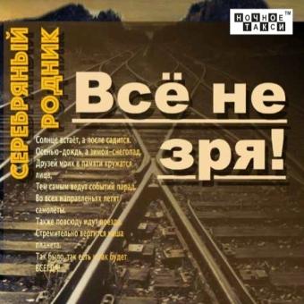 Серебряный Родник «Все не зря!» (2018 г.)