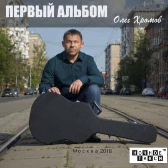 Олег Хромов «Первый альбом» (2018 г.)